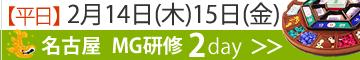 【平日】名古屋開催MG研修2day【2月14日(木)15日(金) 】