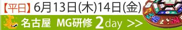 【平日】名古屋開催MG研修2day【2019年6月13日(木)14日(金)】
