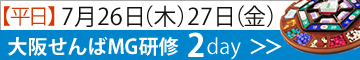 大阪MG 2018年7月
