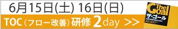 大阪せんば TOC研修 2day【2019年6月15日(土)16日(日) 】