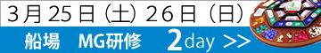 大阪 MG研修(船場MG)2day【2017年3月25日(土)26日(日)】 画像