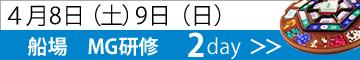 大阪 MG研修(船場MG)2day【2017年4月15日(土)16日(日)】 画像