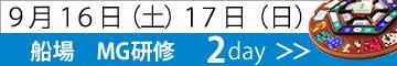 大阪 MG研修(船場MG)2day【2017年9月9日(土)10日(日)】 画像
