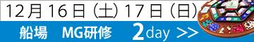 大阪 MG研修(船場MG)2day【2017年12月9日(土)10日(日)】 マネジメントゲーム 画像