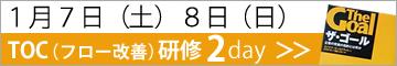 大阪 TOC研修 2day【2017年 1月7日(土)8日(日)】 画像