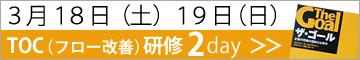 大阪 TOC研修 2day【2017年 3月18日(土)19日(日)】 画像