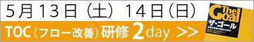大阪 TOC研修 2day【2017年 5月13日(土)14日(日)】