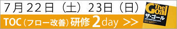 大阪 TOC研修 2day【2017年 7月22日(土)23日(日)】 画像