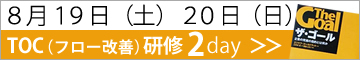 大阪 TOC研修 2day【2017年 8月19日(土)20日(日)】 画像