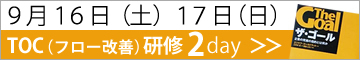 大阪 TOC研修 2day【2017年 9月16日(土)17日(日)】 画像