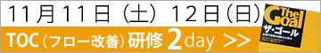 大阪 TOC研修 2day【2017年 11月11日(土)12日(日)】 画像