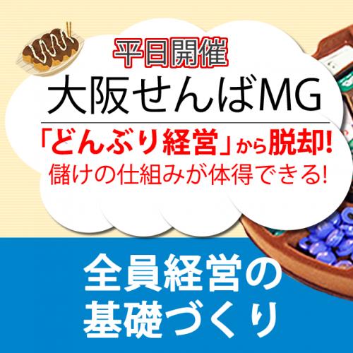 大阪せんばMG,マネジメントゲーム