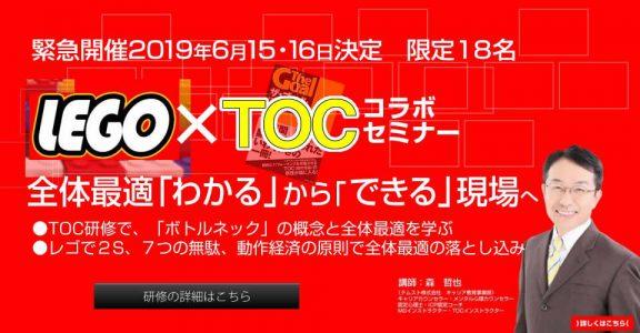 レゴ&TOC研修