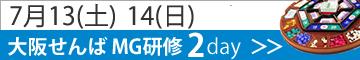 2019年7月13(土)14(日)