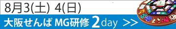 2019年8月3(土)4(日)MG