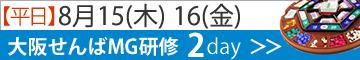 【平日】大阪せんばMG2day【2019年8月15(木)16(金)】