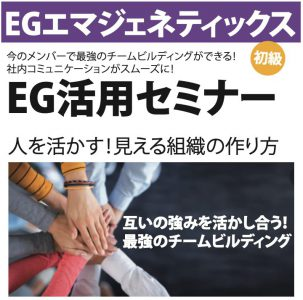 EG エマジェネティックス活用セミナー
